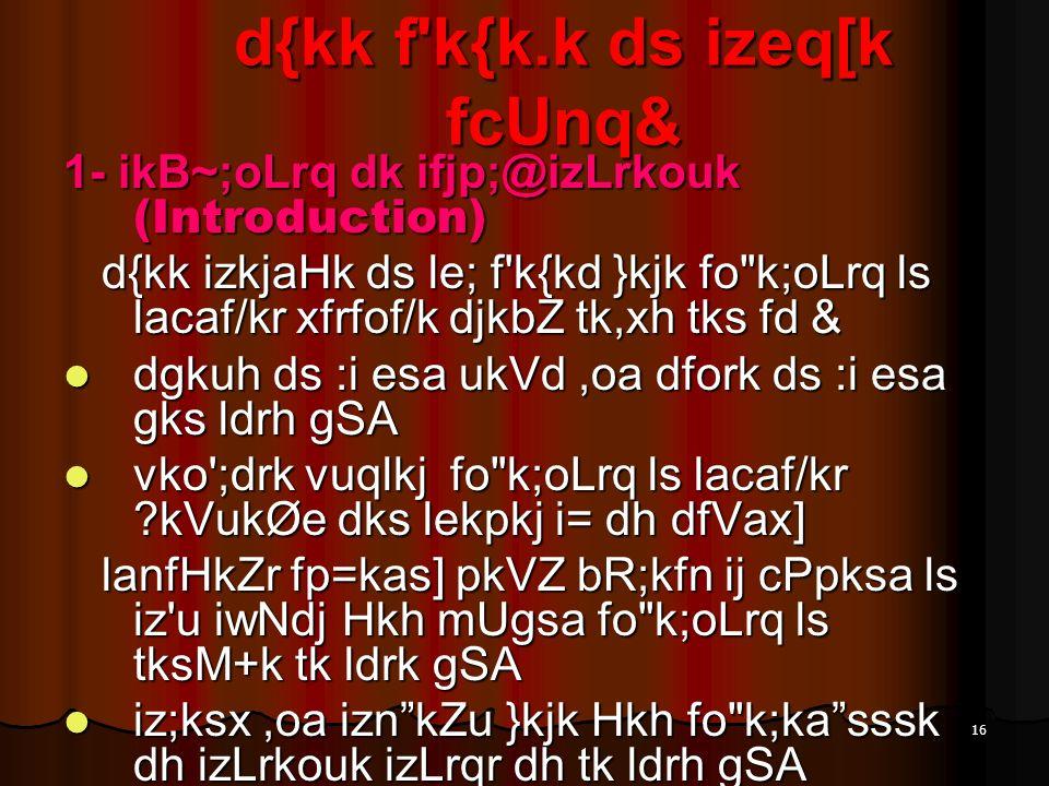 16 d{kk f'k{k.k ds izeq[k fcUnq& 1- ikB~;oLrq dk ifjp;@izLrkouk (Introduction) d{kk izkjaHk ds le; f'k{kd }kjk fo