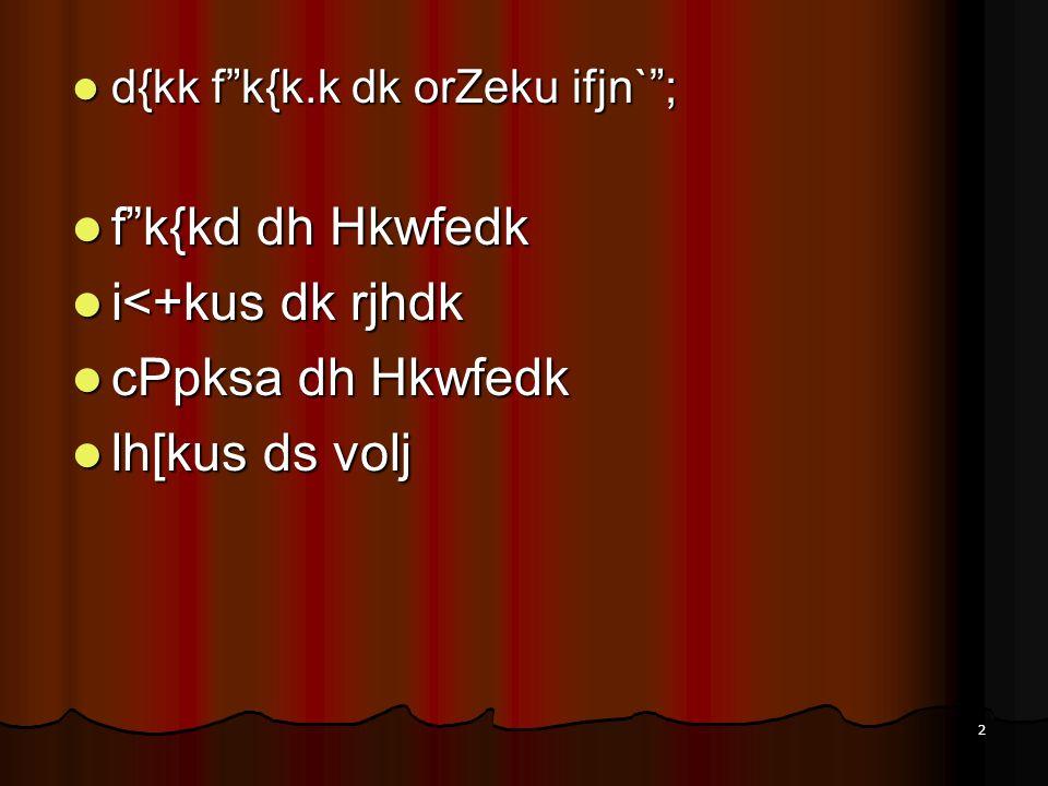 2 d{kk fk{k.k dk orZeku ifjn`; d{kk fk{k.k dk orZeku ifjn`; fk{kd dh Hkwfedk fk{kd dh Hkwfedk i<+kus dk rjhdk i<+kus dk rjhdk cPpksa dh Hkwfedk cPpksa