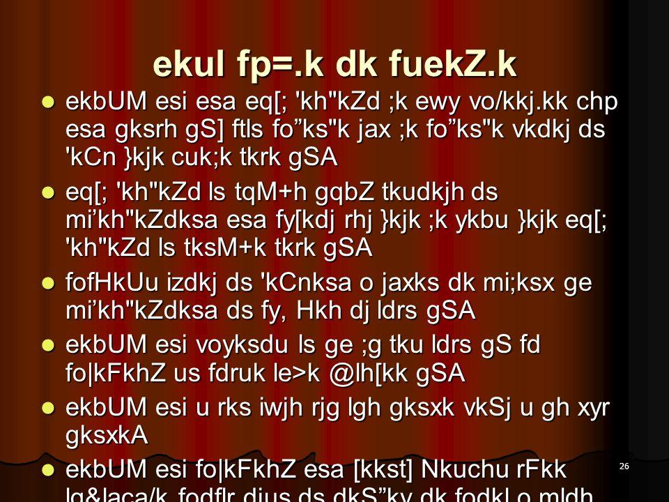26 ekul fp=.k dk fuekZ.k ekbUM esi esa eq[; 'kh