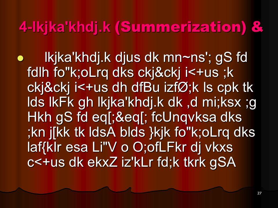 27 4-lkjka'khdj.k (Summerization) & lkjka'khdj.k djus dk mn~ns'; gS fd fdlh fo