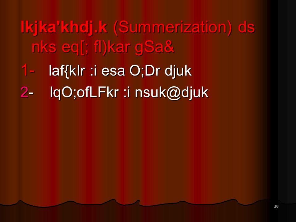 28 lkjka'khdj.k (Summerization) ds nks eq[; fl)kar gSa& 1- laf{kIr :i esa O;Dr djuk 2- lqO;ofLFkr :i nsuk@djuk