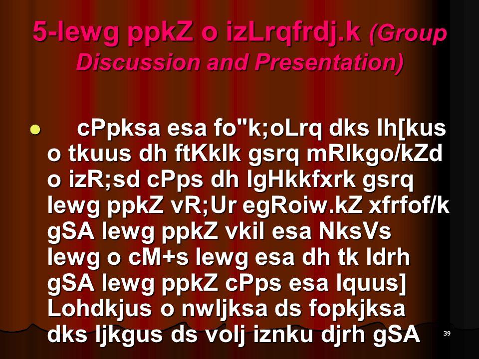 39 5-lewg ppkZ o izLrqfrdj.k (Group Discussion and Presentation) cPpksa esa fo