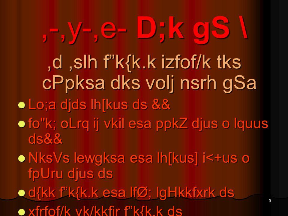5,-,y-,e- D;k gS \,d,slh fk{k.k izfof/k tks cPpksa dks volj nsrh gSa Lo;a djds lh[kus ds && Lo;a djds lh[kus ds && fo