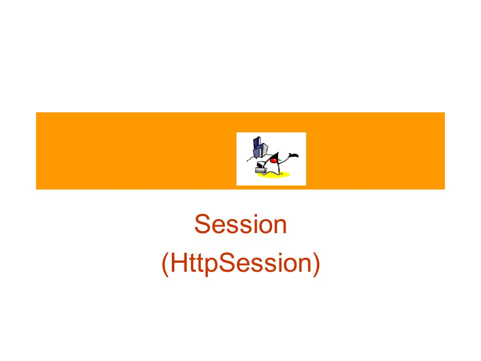 Session (HttpSession)