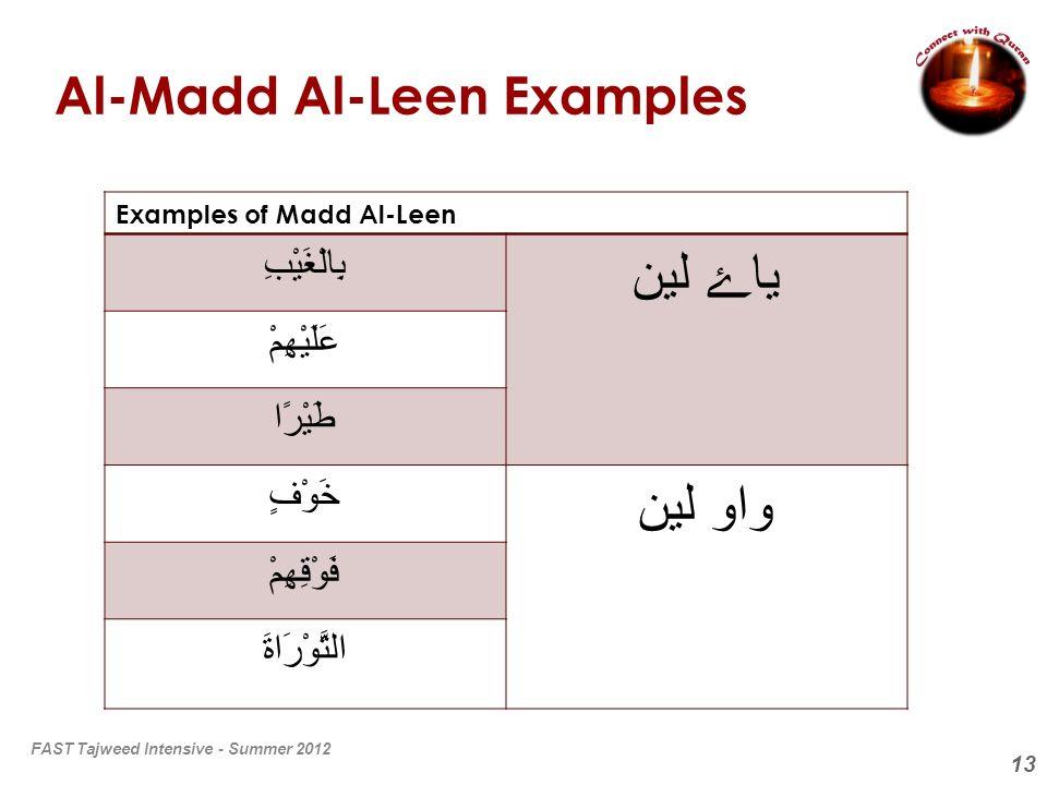 13 Al-Madd Al-Leen Examples Examples of Madd Al-Leen بِالْغَيْبِ ياۓ لین عَلَيْهِمْ طَيْرًا خَوْفٍ واو لين فَوْقِهِمْ التَّوْرَاةَ FAST Tajweed Intens