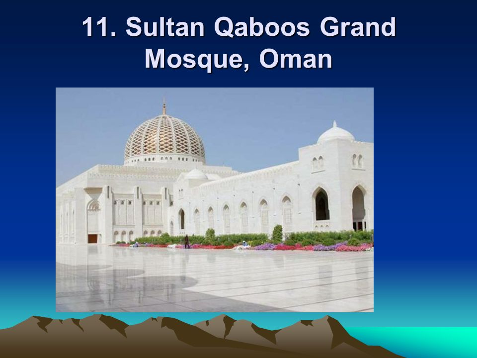 11. Sultan Qaboos Grand Mosque, Oman