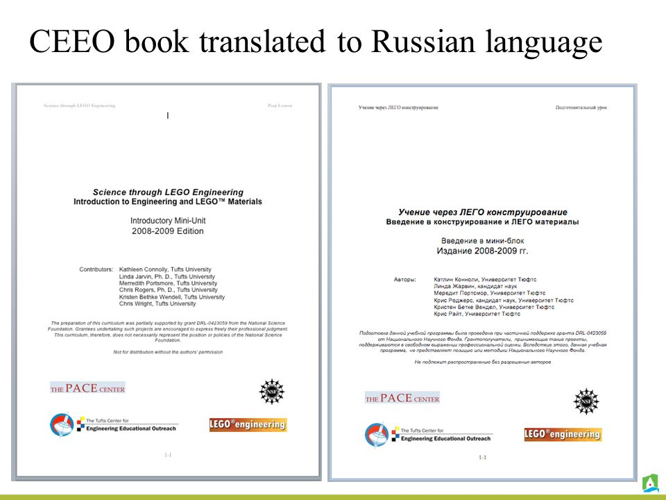 CEEO book translated to Russian language