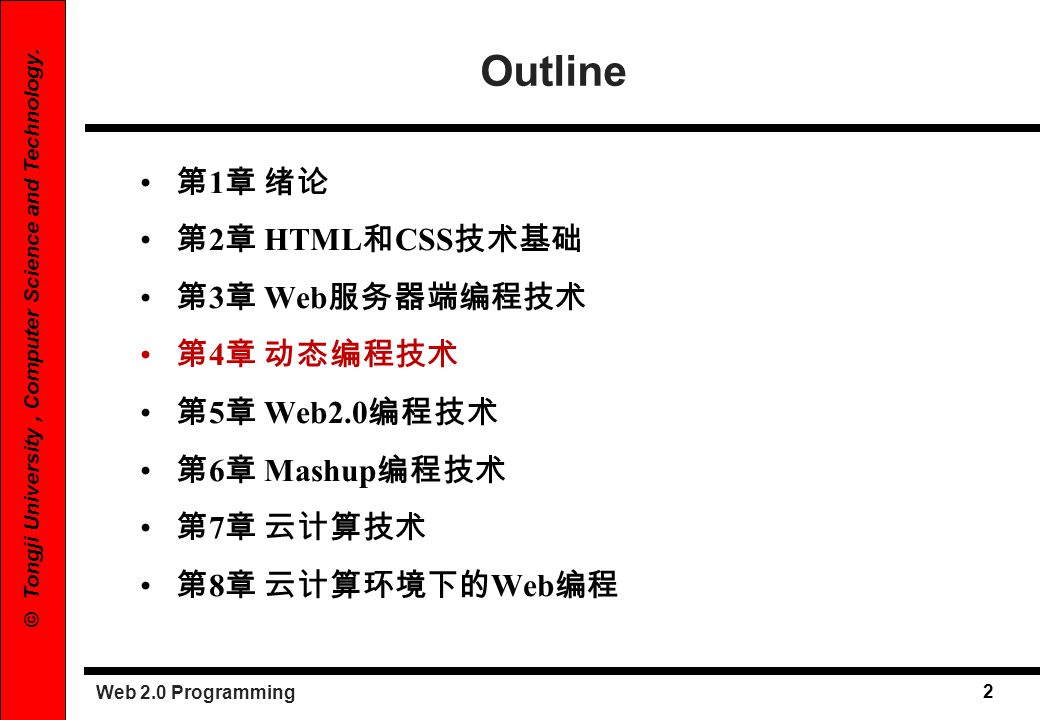 Web 2.0 Programming 3 © Tongji University, Computer Science and Technology. Lecture 4 Python