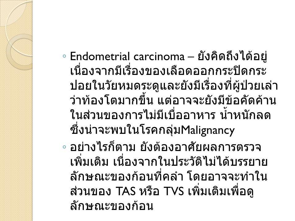 Endometrial carcinoma – Malignancy TAS TVS