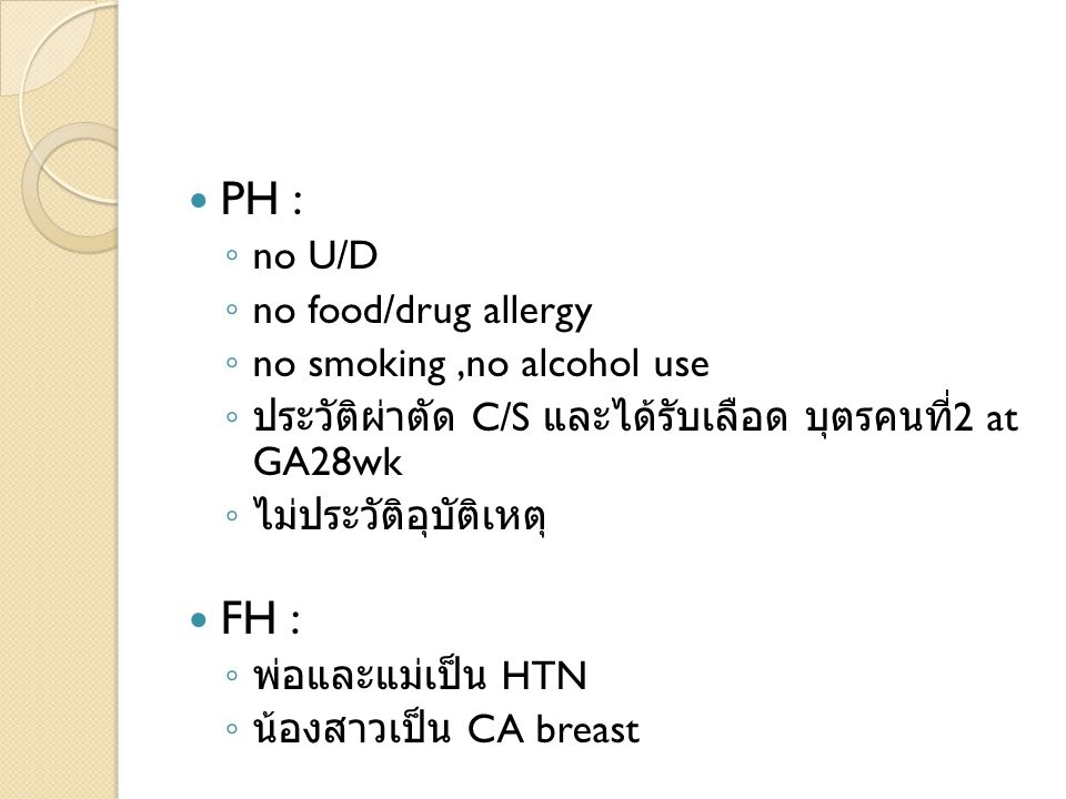 PH : no U/D no food/drug allergy no smoking,no alcohol use C/S 2 at GA28wk FH : HTN CA breast