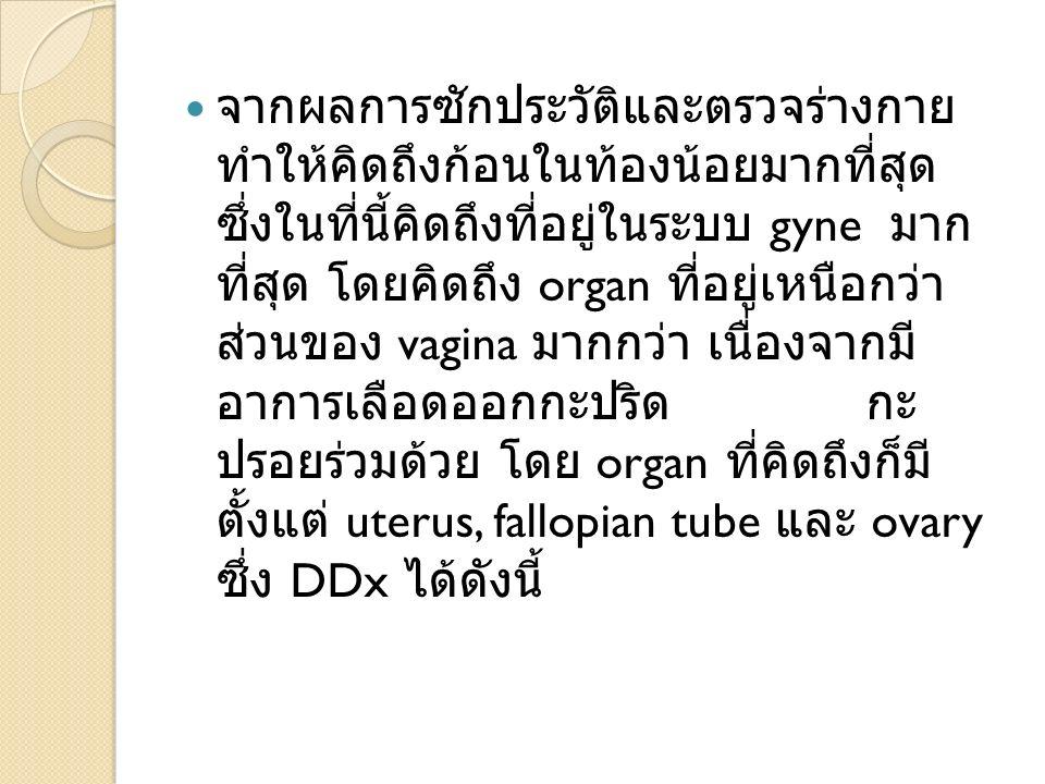 gyne organ vagina organ uterus, fallopian tube ovary DDx