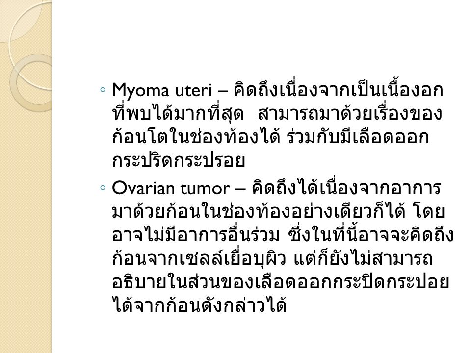 Myoma uteri – Ovarian tumor –