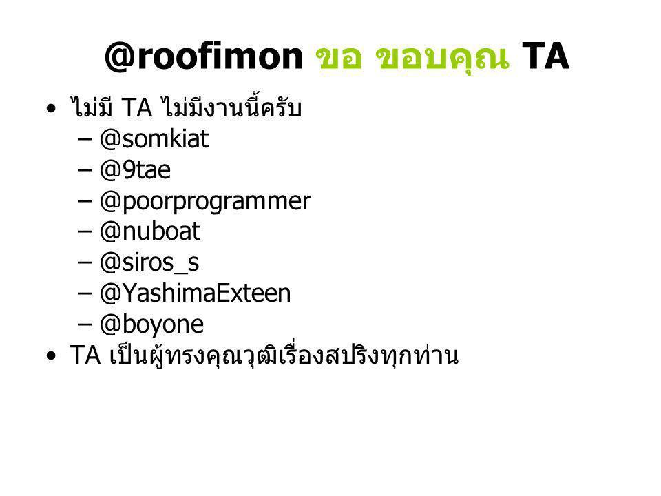 @roofimon TA TA –@somkiat –@9tae –@poorprogrammer –@nuboat –@siros_s –@YashimaExteen –@boyone TA