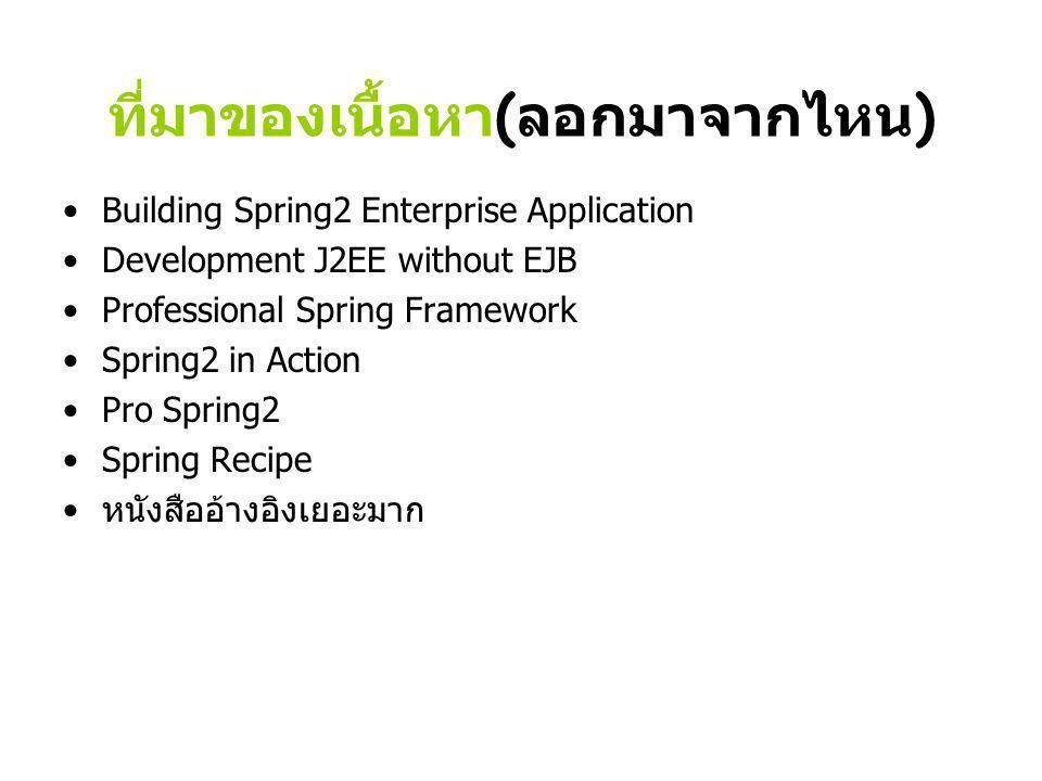 ( ) Building Spring2 Enterprise Application Development J2EE without EJB Professional Spring Framework Spring2 in Action Pro Spring2 Spring Recipe