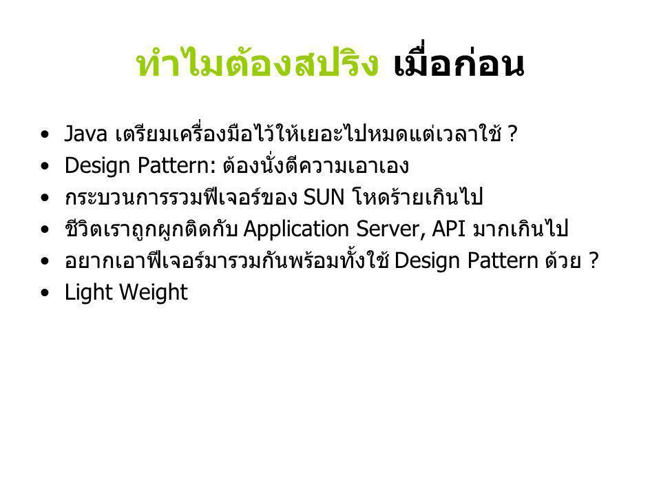 Java Design Pattern: SUN Application Server, API Design Pattern Light Weight