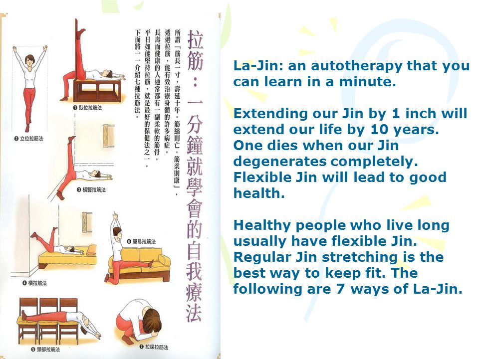 La-Jin: an autotherapy that you can learn in a minute. Extending our Jin by 1 inch will extend our life by 10 years. One dies when our Jin degenerates