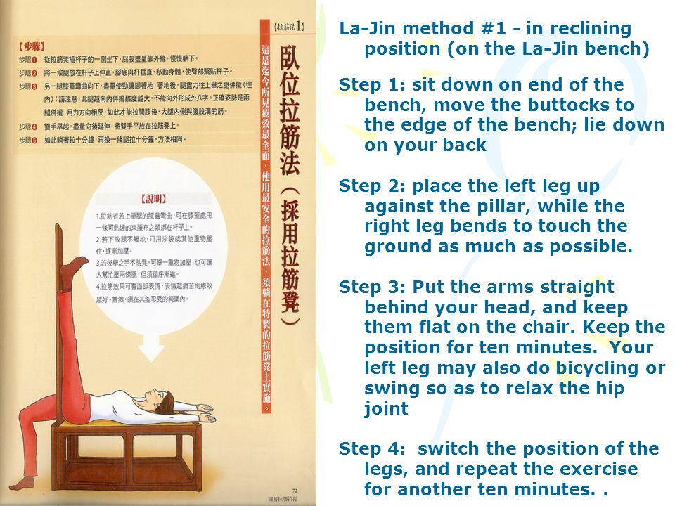 La-Jin method #1 - in reclining position (on the La-Jin bench) Step 1: sit down on end of the bench, move the buttocks to the edge of the bench; lie d