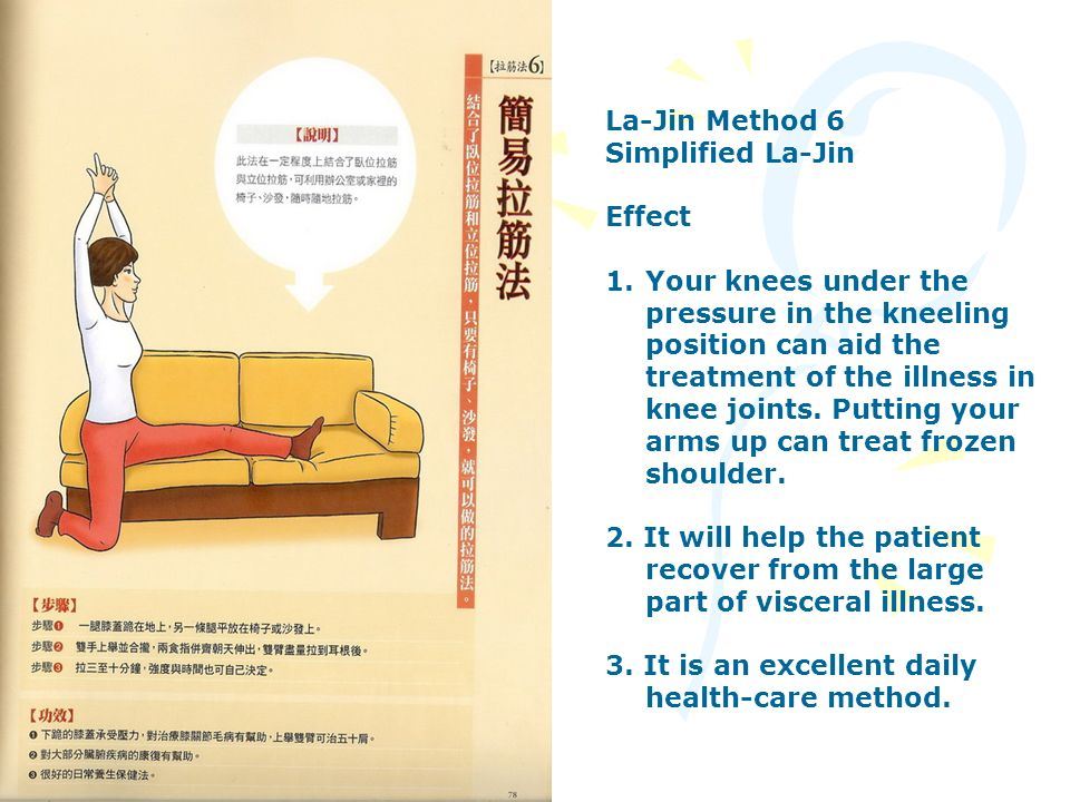 La-Jin Method 6 Simplified La-Jin Effect 1.Your knees under the pressure in the kneeling position can aid the treatment of the illness in knee joints.