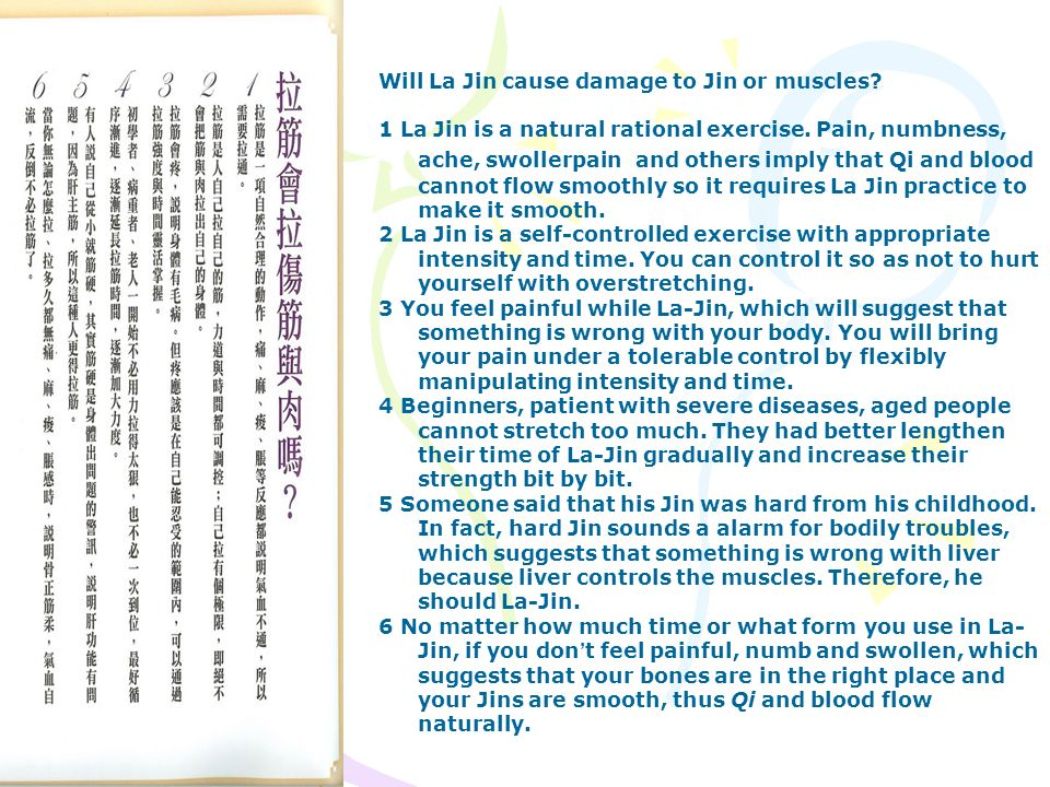Will La Jin cause damage to Jin or muscles? 1 La Jin is a natural rational exercise. Pain, numbness, ache, swollerpain and others imply that Qi and bl