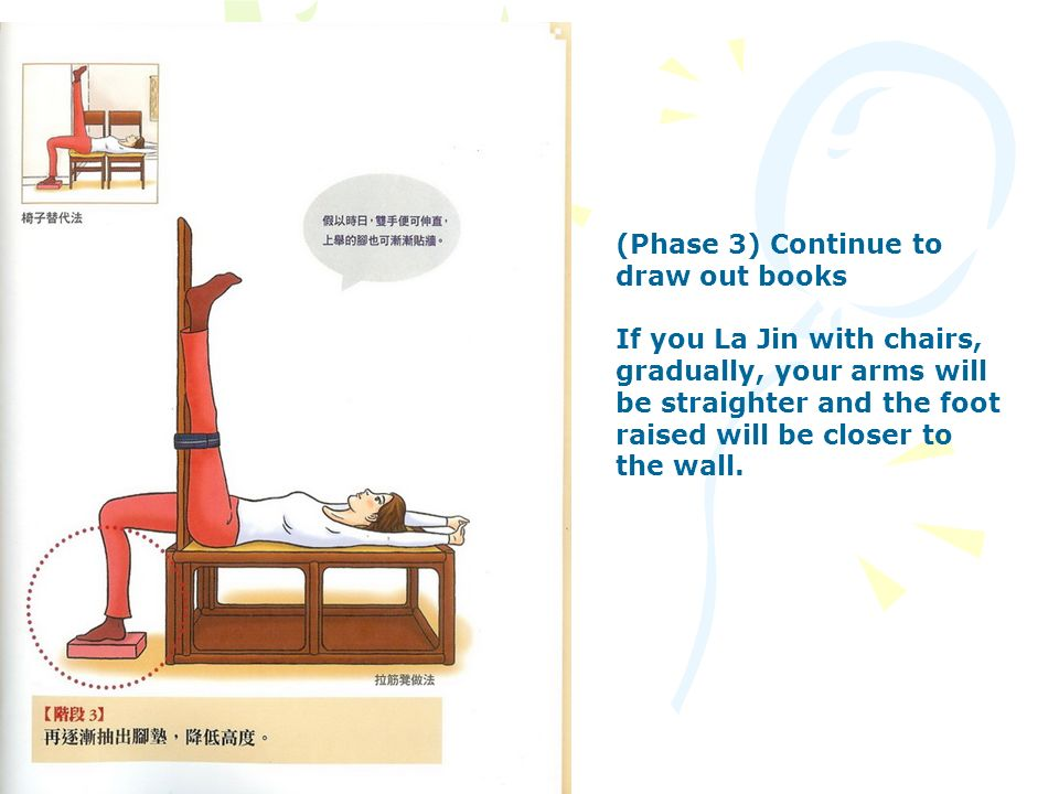 (Phase 3) Continue to draw out books If you La Jin with chairs, gradually, your arms will be straighter and the foot raised will be closer to the wall