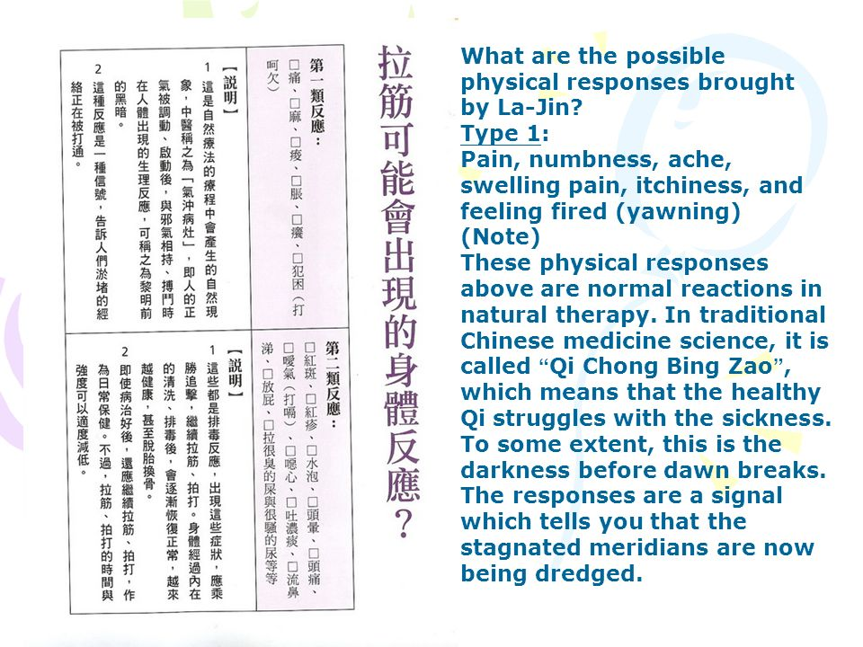 What are the possible physical responses brought by La-Jin? Type 1: Pain, numbness, ache, swelling pain, itchiness, and feeling fired (yawning) (Note)