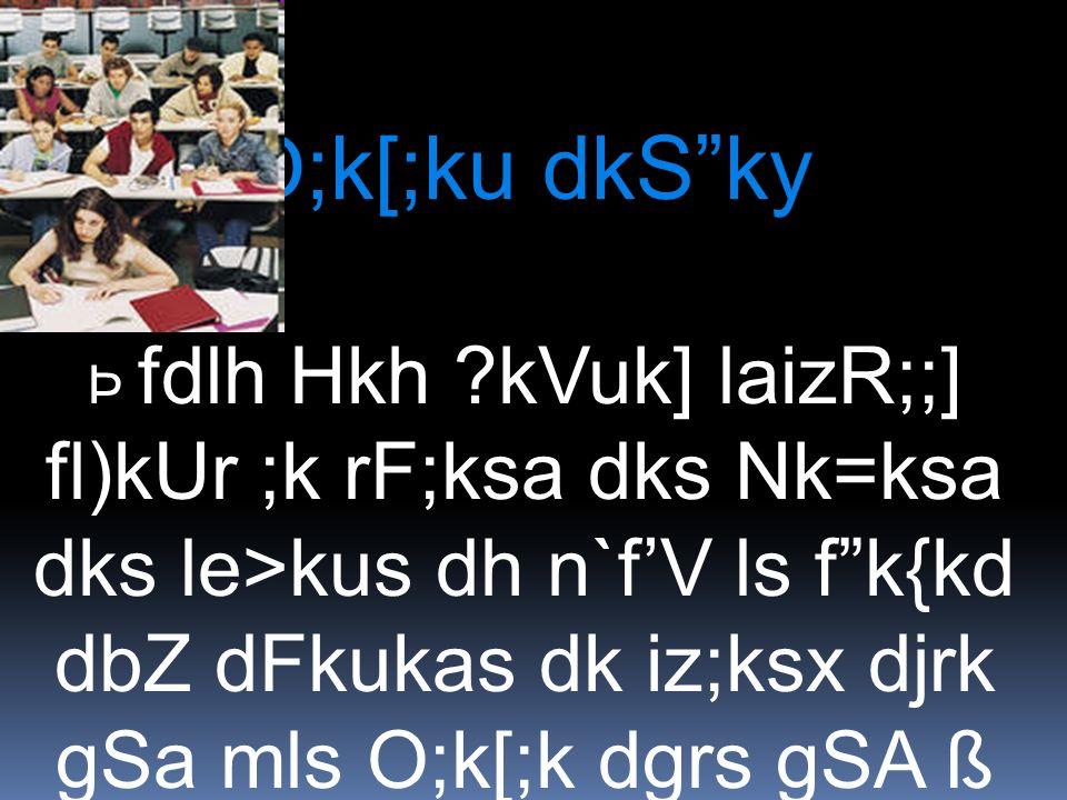 O;k[;ku dkSky Þ fdlh Hkh ?kVuk] laizR;;] fl)kUr ;k rF;ksa dks Nk=ksa dks le>kus dh n`fV ls fk{kd dbZ dFkukas dk iz;ksx djrk gSa mls O;k[;k dgrs gSA ß
