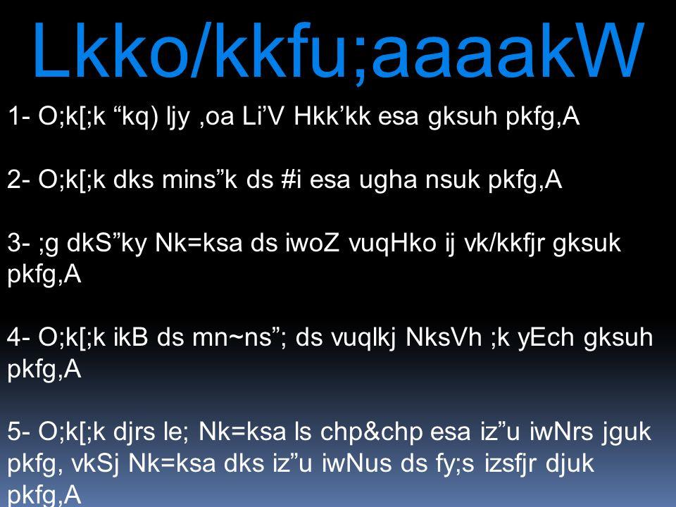 Lkko/kkfu;aaaakW 1- O;k[;k kq) ljy,oa LiV Hkkkk esa gksuh pkfg,A 2- O;k[;k dks minsk ds #i esa ugha nsuk pkfg,A 3- ;g dkSky Nk=ksa ds iwoZ vuqHko ij v