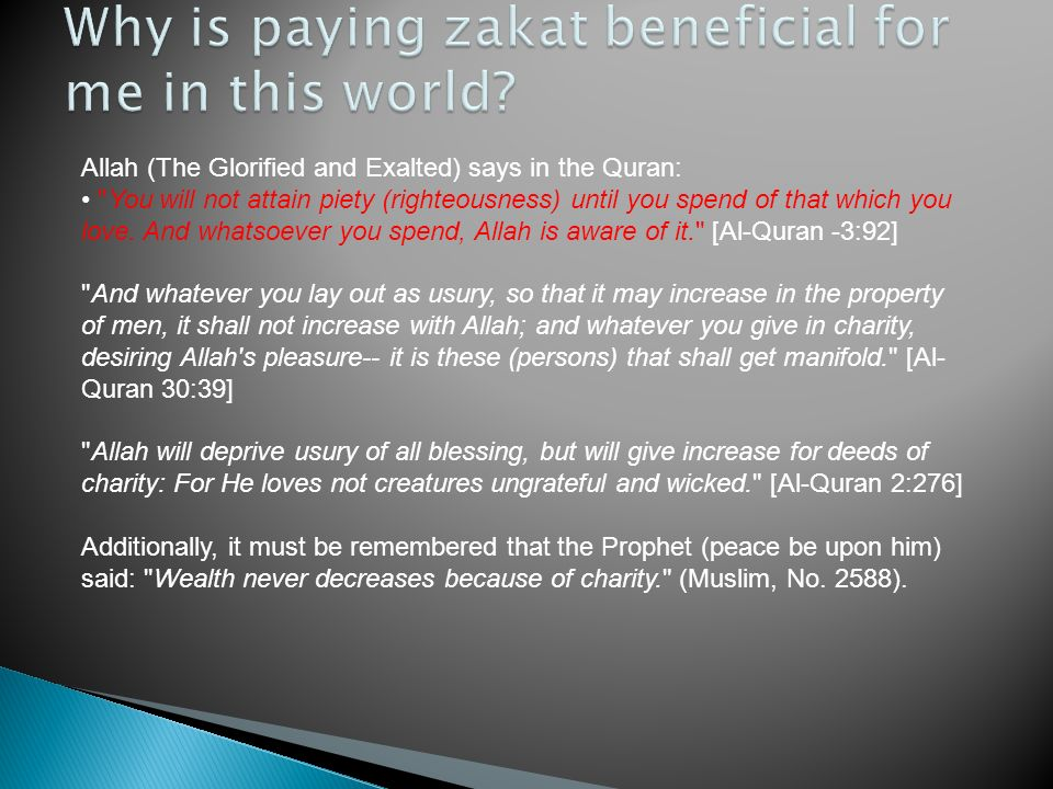 Allah (The Glorified and Exalted) says in the Quran: