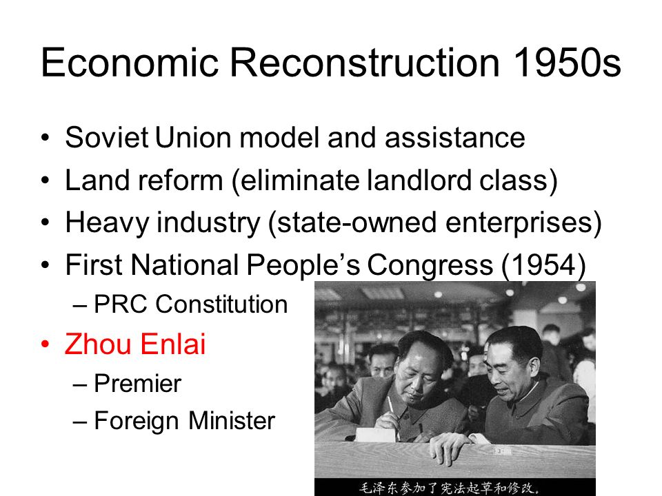 Economic Reconstruction 1950s Soviet Union model and assistance Land reform (eliminate landlord class) Heavy industry (state-owned enterprises) First