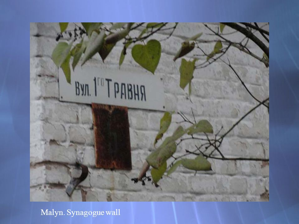 Malyn. Synagogue wall