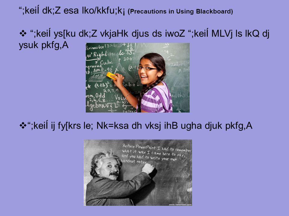 ;keiÍ dk;Z esa lko/kkfu;k¡ ( Precautions in Using Blackboard) ;keiÍ ys[ku dk;Z vkjaHk djus ds iwoZ ;keiÍ MLVj ls lkQ dj ysuk pkfg,A ;keiÍ ij fy[krs le