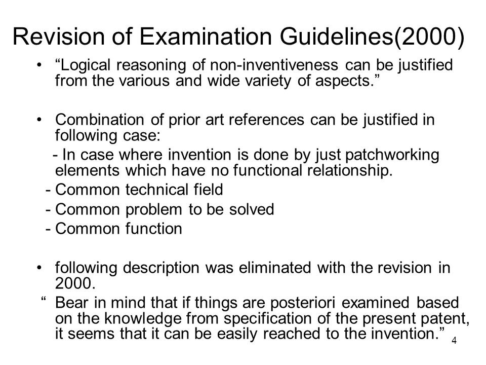 Revision of Examination Guidelines(2000) Logical reasoning of non-inventiveness can be justified from the various and wide variety of aspects.
