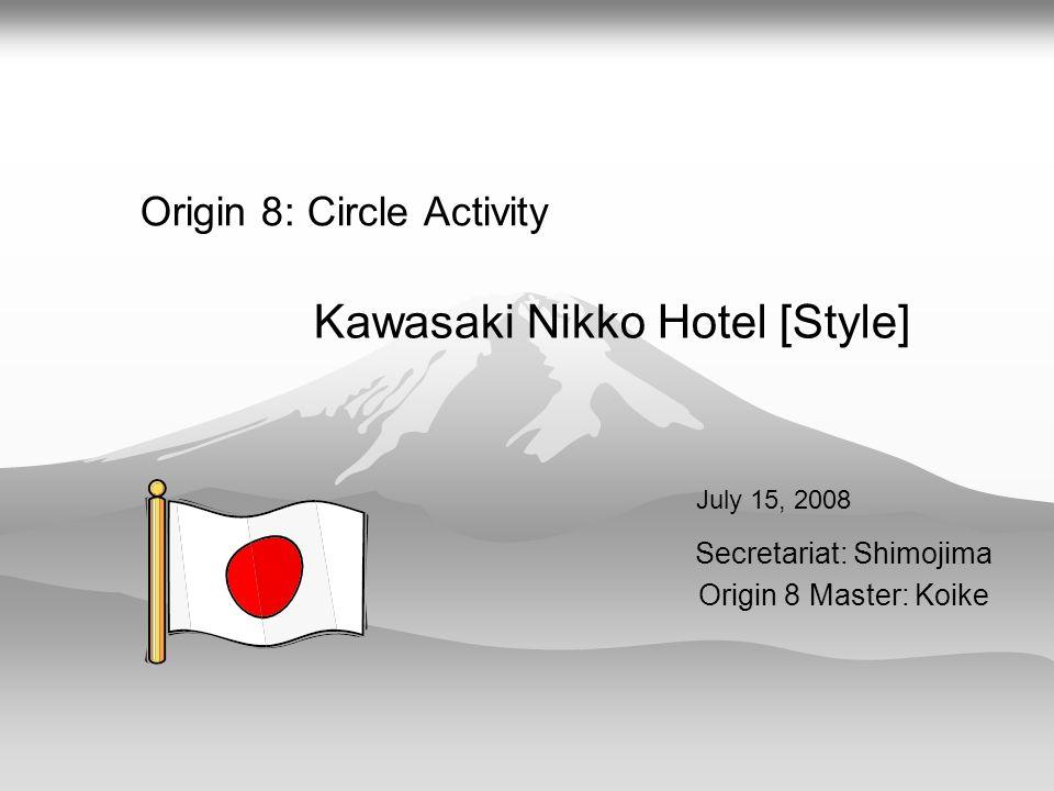 Origin 8: Circle Activity Secretariat: Shimojima Origin 8 Master: Koike Kawasaki Nikko Hotel [Style] July 15, 2008
