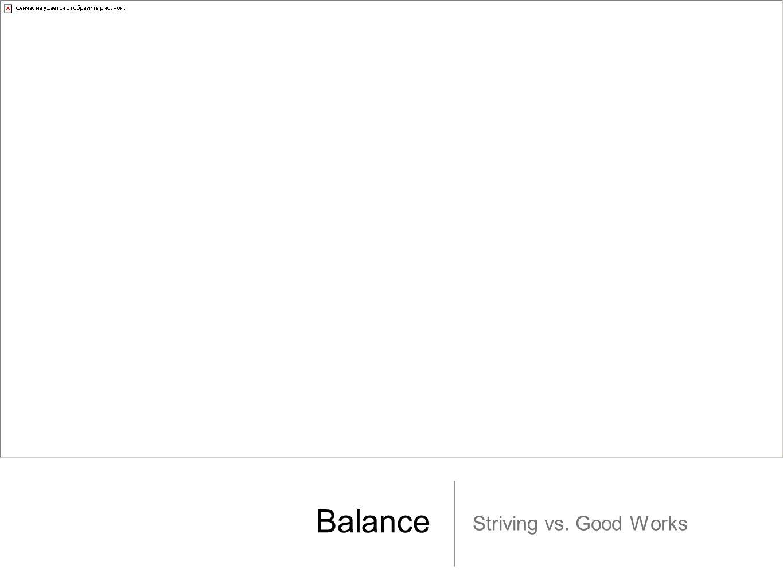 Balance Striving vs. Good Works