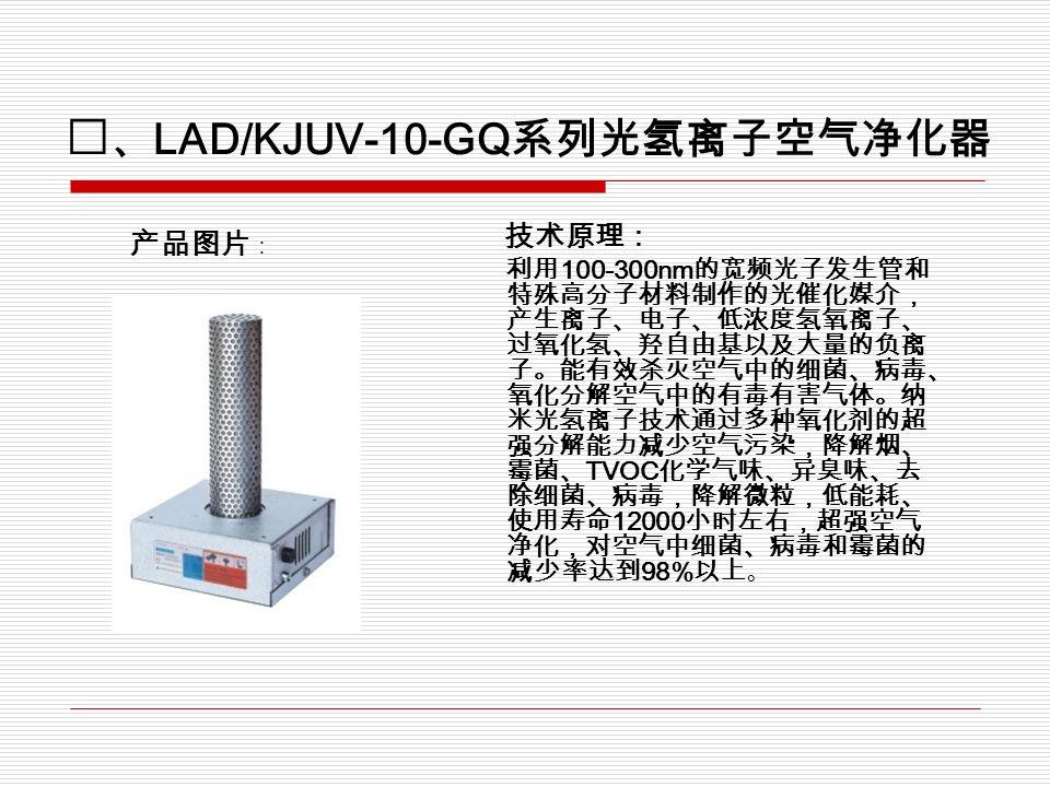LAD/KJUV-10-GQ 100-300nm TVOC 12000 98%