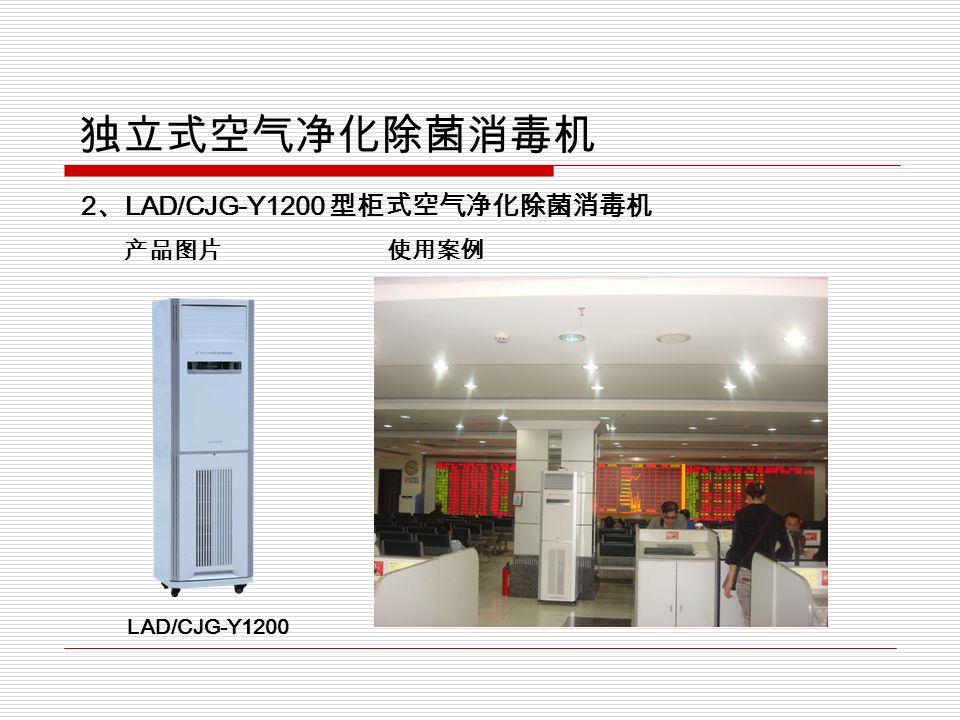 2 LAD/CJG-Y1200 LAD/CJG-Y1200