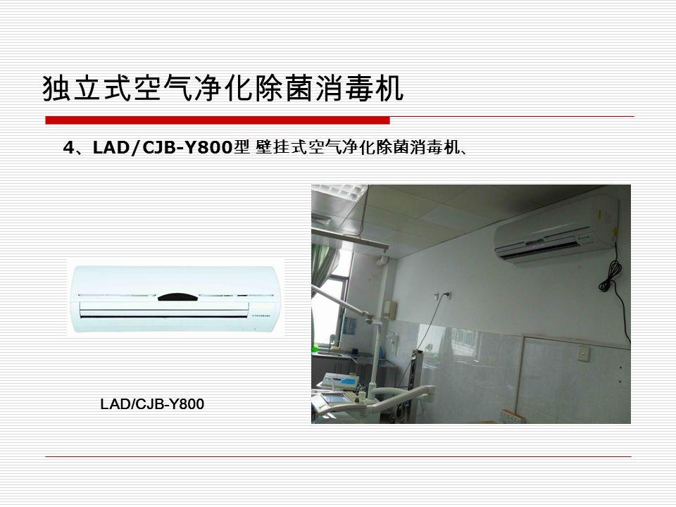 4 LAD/CJB-Y800 LAD/CJB-Y800