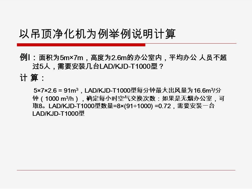 I 5m×7m 2.6m 5 LAD/KJD-T1000 5×7×2.6 = 91m 3 LAD/KJD-T1000 16.6m 3 / 1000 m 3 /h 8 LAD/KJD-T1000 =8×(91÷1000) =0.72 LAD/KJD-T1000