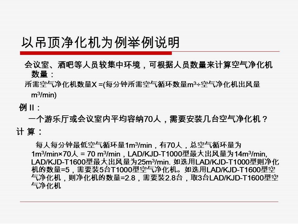 X =( m 3 ÷ m 3 /min) II 70 1m 3 /min 70 1m 3 /min×70 = 70 m 3 /min LAD/KJD-T1000 14m 3 /min, LAD/KJD-T1600 25m 3 /min.