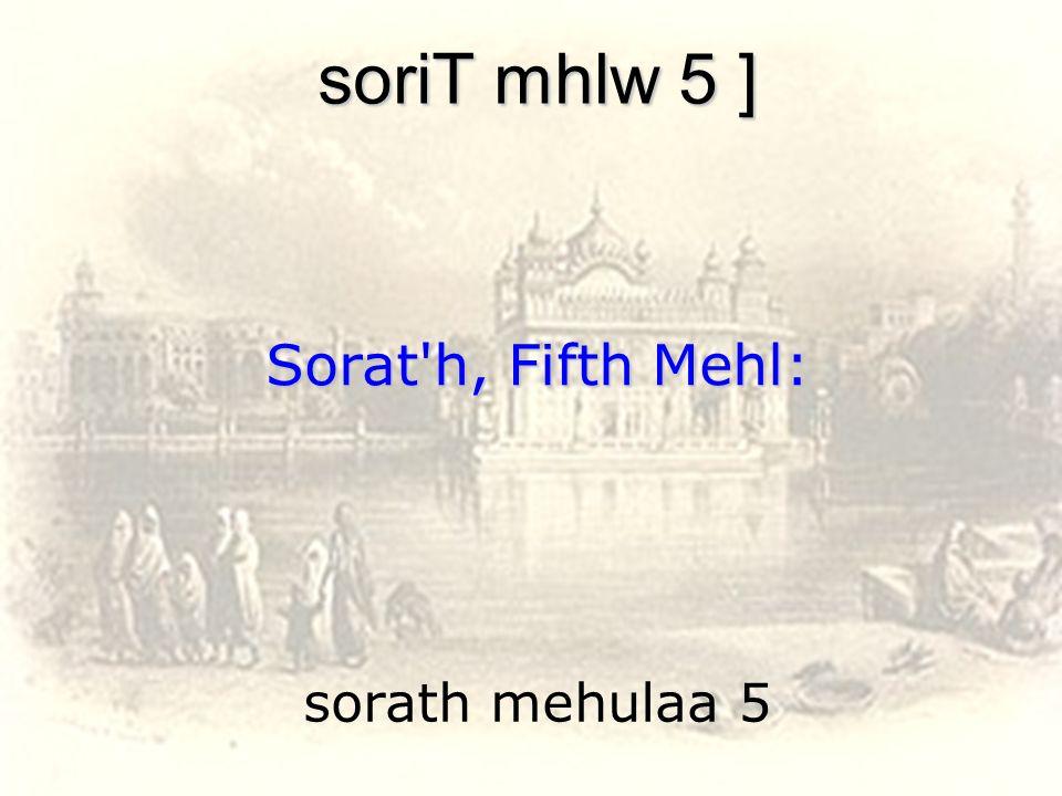 sorath mehulaa 5 soriT mhlw 5 ] Sorat'h, Fifth Mehl: