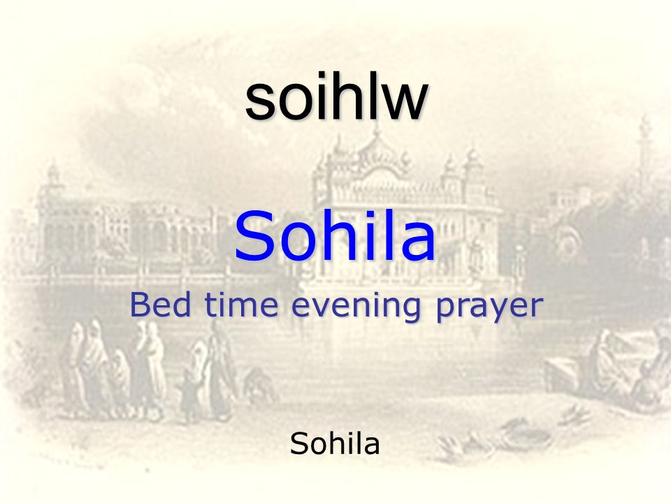Sohila soihlw Sohila Bed time evening prayer