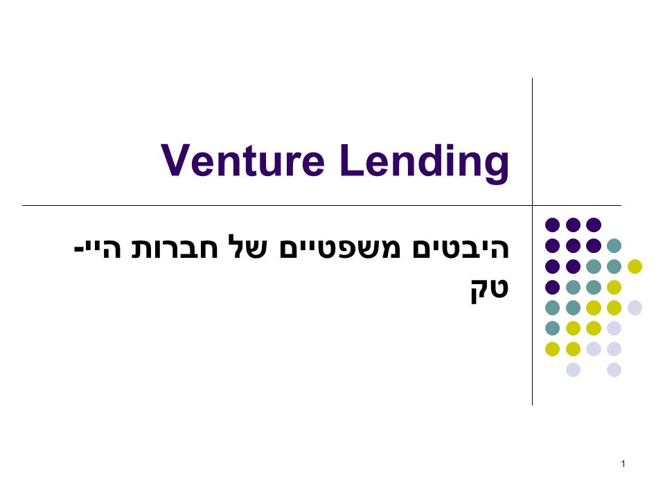 1 Venture Lending היבטים משפטיים של חברות היי- טק
