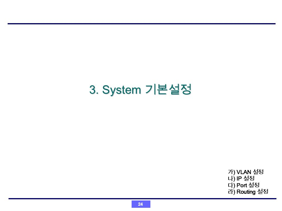 24 3. System 3. System ) VLAN ) IP ) Port ) Routing
