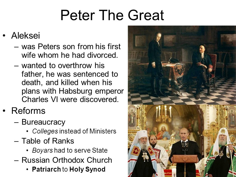 Peter The Great Aleksei –was Peters son from his first wife whom he had divorced. –wanted to overthrow his father, he was sentenced to death, and kill