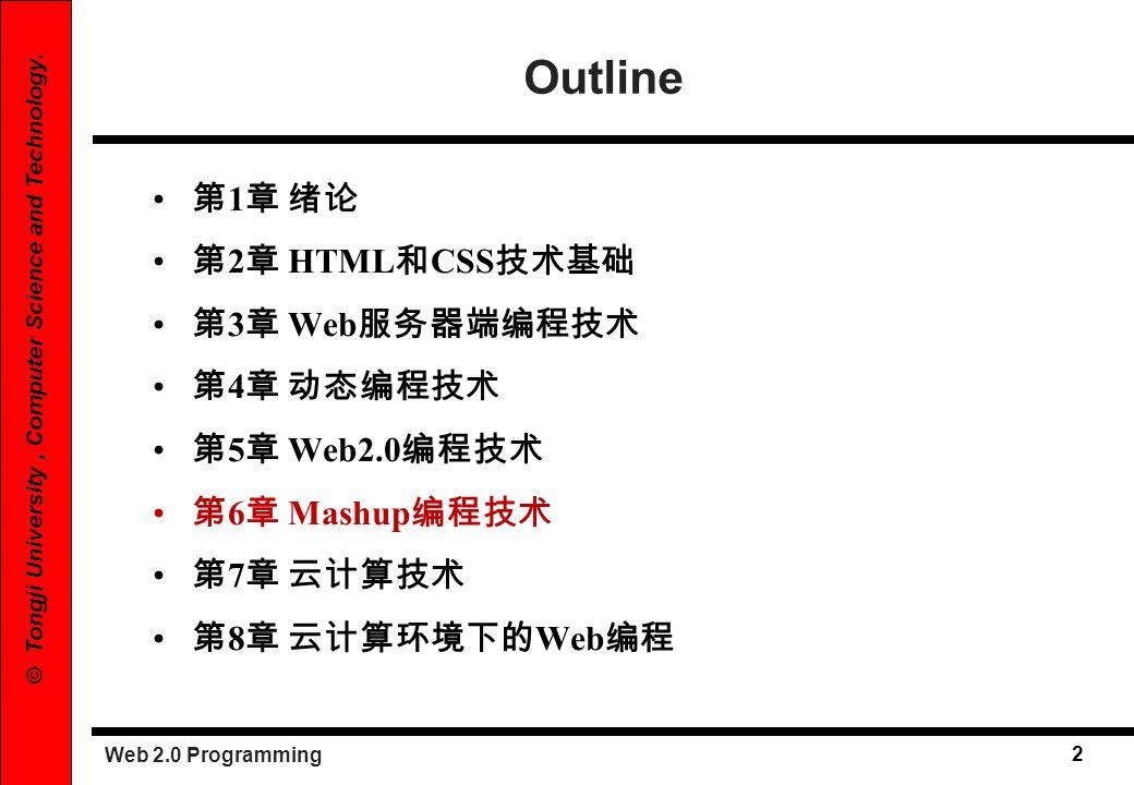Web 2.0 Programming 2 © Tongji University, Computer Science and Technology. Outline 1 2 HTML CSS 3 Web 4 5 Web2.0 6 Mashup 7 8 Web