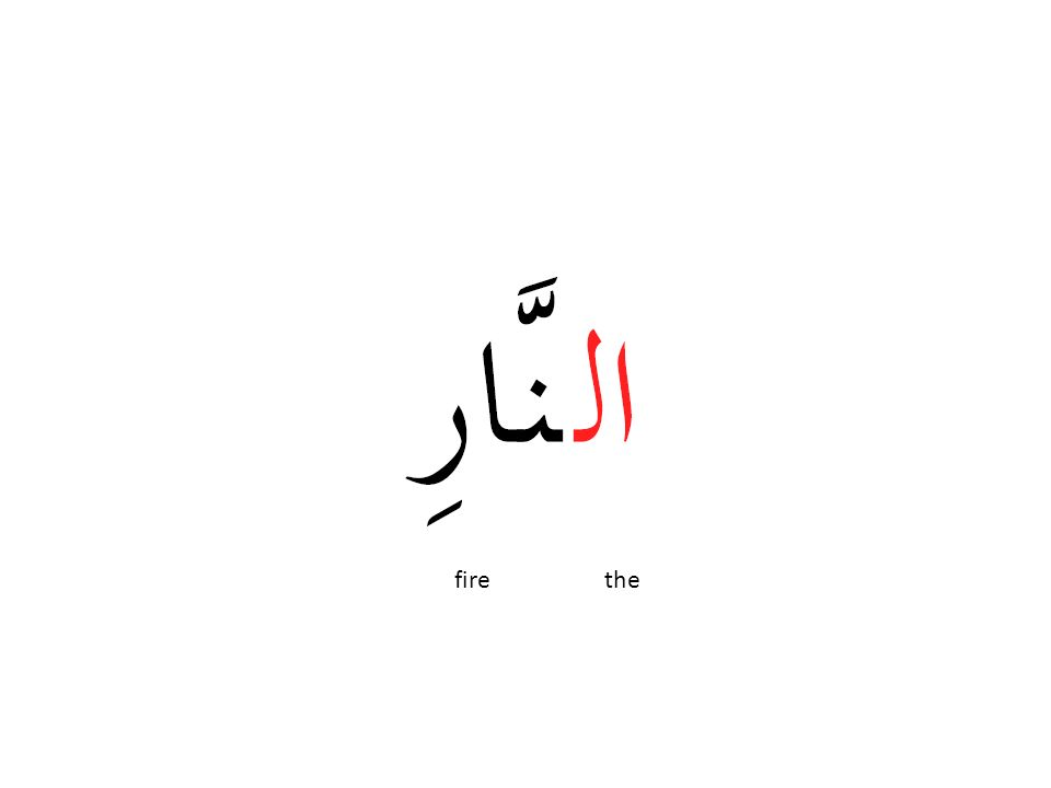 fire the