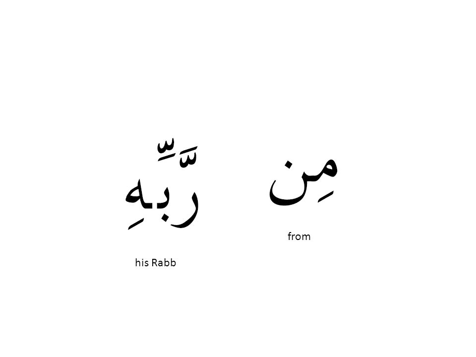from his Rabb