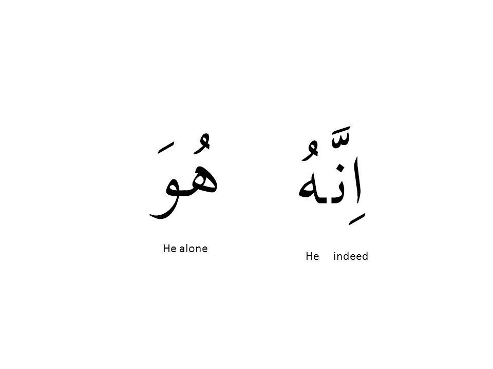 He indeed He alone