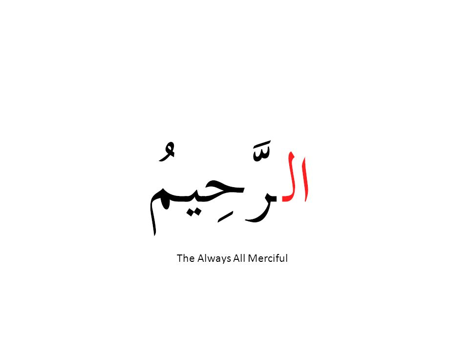 The Always All Merciful