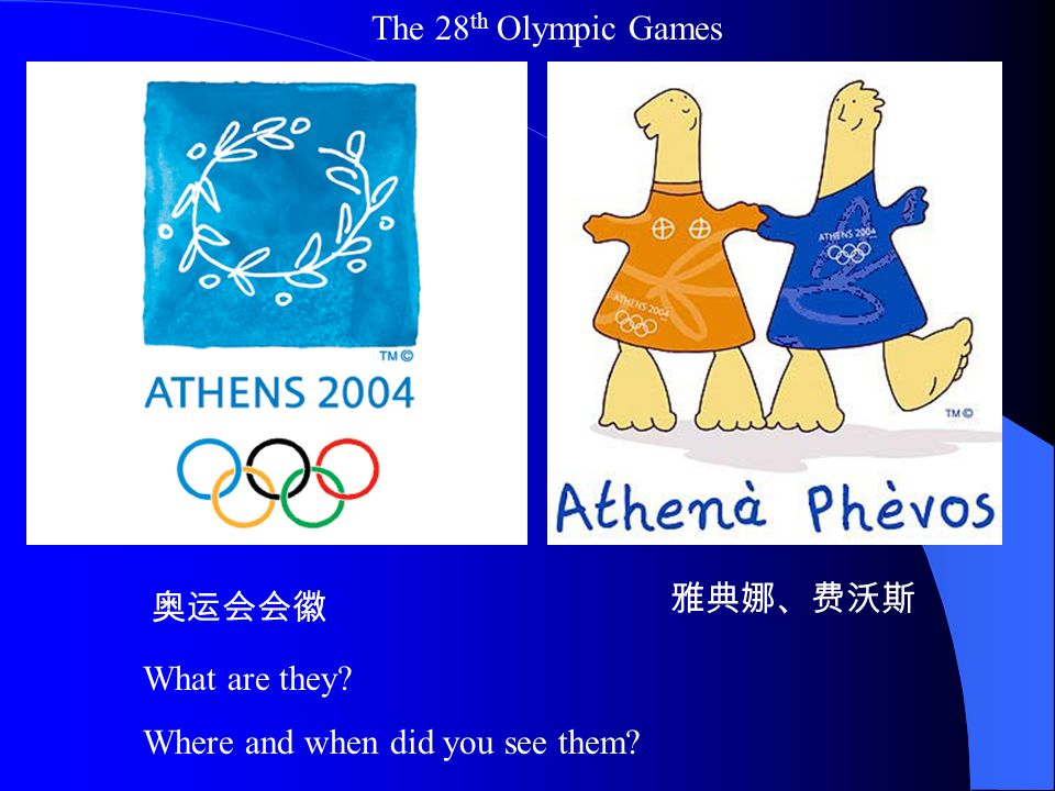 What are they? Where and when did you see them? The 28 th Olympic Games